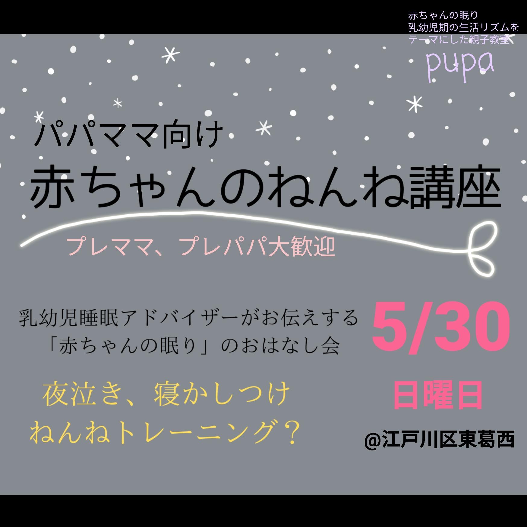江戸川区東葛西赤ちゃんの眠り講座